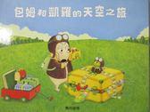 【書寶二手書T1/少年童書_QIM】包姆和凱羅的天空之旅_島田由佳