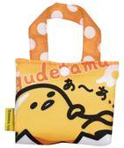 日本進口 蛋黃哥 Gudetama 環保 購物袋 收納袋 手提袋 肩背袋【金玉堂文具】