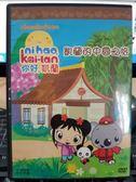挖寶二手片-P10-196-正版DVD-動畫【你好,凱蘭 凱蘭的中國之旅】-國英語發音 幼兒教育