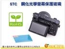 STC 9H 鋼化貼 螢幕玻璃保護貼 適用 Canon AP EOS R5 含機頂貼 / AQ EOS R6