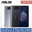 【分24期0利率】ASUS ZenFone 8 Flip ZS672KS (8G/128G)