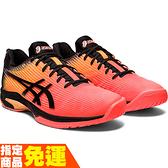 ASICS 男網球鞋 SOLUTION SPEED FF L.E. 夕陽橙 1041A152-700 20SSO