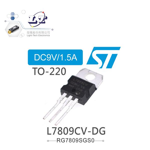 『堃喬』ST L7809CV-DG DC9V/1.5A 穩壓IC TO-220 雙規(dual gauge)『堃邑Oget』