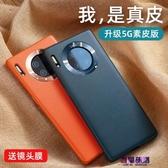 華為mate30pro手機殼mate30原裝素皮5g限量版高檔mete30超薄全包防摔硅膠
