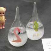 風暴瓶天氣預報瓶 水滴狀風暴瓶 創意閨蜜男友女生禮物【快速出貨】