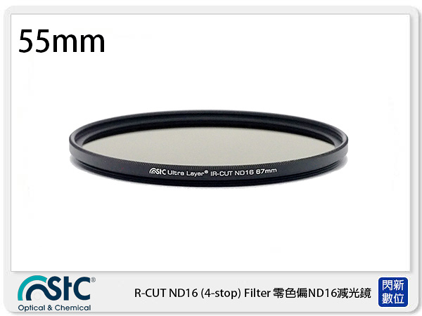 送USB 小米風扇 STC IR-CUT 4-stop ND16 Filter 零色偏 減光鏡 55mm (55,公司貨)