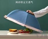 飯菜罩家用可折疊蓋防塵蒼蠅罩廚房桌罩【極簡生活】