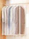 衣服防塵罩掛式衣物家用防塵袋衣罩羽絨服收納袋大衣套掛衣袋套子 智慧e家