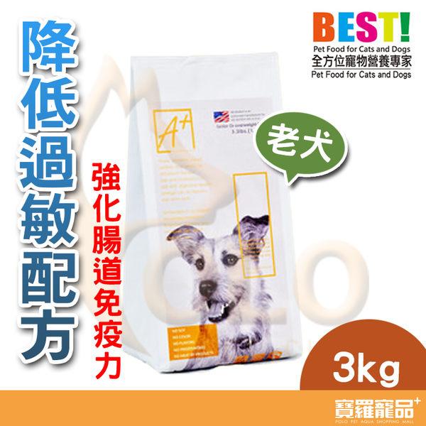 A+無穀老犬強化腸道免疫力降低過敏配方 3KG【寶羅寵品】