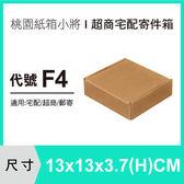 披薩盒【13X13X3.7 CM】【1200入】小紙箱 紙盒 超商紙箱 掀蓋紙箱