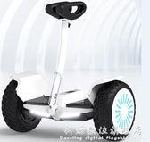 鋰享智能電動平衡車雙輪成年越野人兩輪兒童8-12代步車帶扶桿學生 科炫數位