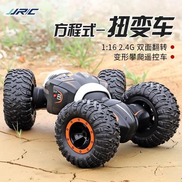 遙控車 超大遙控汽車四驅越野車rc特技扭變車充電動兒童男孩玩具攀爬賽車 維多原創