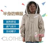 防蜂服 蜜蜂防蜂服半身透氣棉布防護衣服全套加厚防蟄帶帽子養峰專用