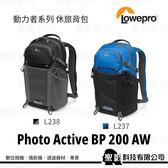 Lowepro Photo Active BP 200 AW 動力者 休旅背包 雙肩後背包 公司貨【藍色L237 / 灰色L238】