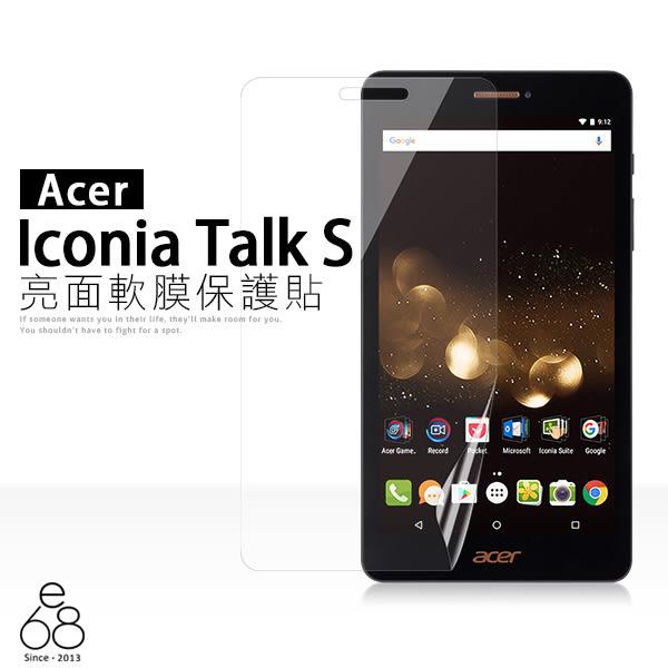 亮面高清保護貼 Acer Iconia Talk S A1-734 7吋 保貼 軟膜 一般亮面螢幕貼 平板