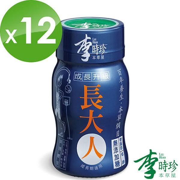 下殺62折【李時珍】長大人男生(12入) 特價1299元