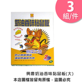 興農奶油香味黏鼠板(大) 3組/件