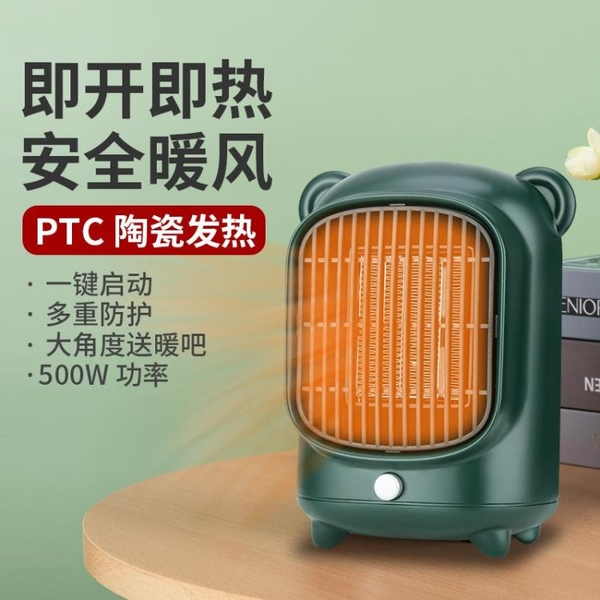 電暖器美規110V英規220V桌面迷你小型PTC暖風機速熱臺式取暖靜音 1995生活雜貨