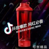 漩渦杯自動攪拌杯電動便攜健身運動水杯充電全自動蛋白粉女搖搖杯 可然精品