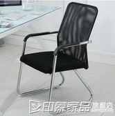 辦公椅職員會議椅學生宿舍弓形網椅麻將椅子電腦椅家用靠背椅CY 印象家品旗艦店