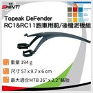Topeak DeFender RC1&RC11跑車用前/後檔泥板組