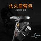 山地自行車包騎行配件尾包裝備后座單車代駕掛包【邻家小鎮】