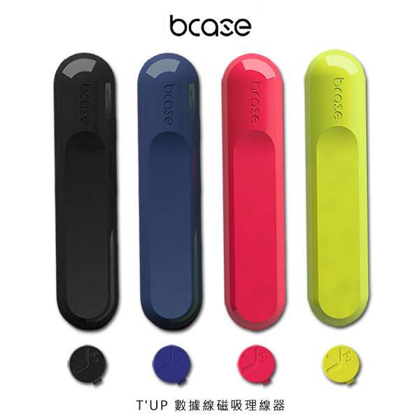 ☆愛思摩比☆bcase TUP 數據線磁吸理線器 集線器 整線器 收線器 固線器