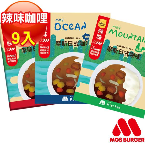 (限時免運)MOS摩斯漢堡_日式辣味咖哩調理包【9入組】(雞/豬/牛 組合任選)