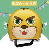 ZEUS兒童安全帽,AS-201A / 208A 動物王國 ,W346老虎 指定黃 / 黃
