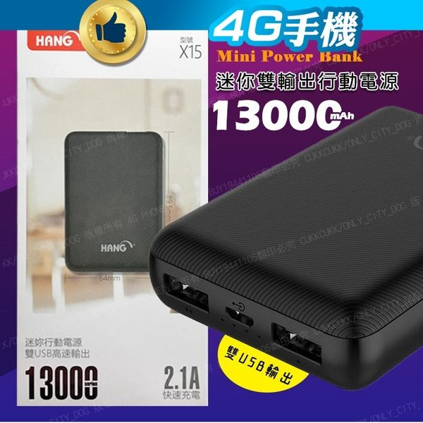 HANG X15 13000mah行動電源 雙輸出移動電源 快速充電行動電源 【附發票 4G手機】