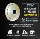 BTW 1080P高清360度WIFI環景監視器/雙向語音通話竊聽器360度遠端WIFI監視器