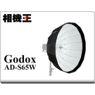Godox AD-S65W〔AD300Pro、AD400Pro適用〕摺傘式柔光罩