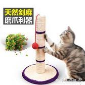 寵物玩具 貓樹貓爬架貓跳台貓咪用品玩具劍麻毯貓磨爪貓抓柱寵物貓抓板大號  『歐韓流行館』