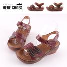 [Here Shoes]前1.5後4.5cm涼鞋 皮革交叉寬帶 圓頭楔型厚底 復古涼拖鞋 魔鬼氈 MIT台灣製-AN862