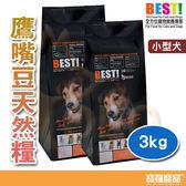 BEST冠全 羊肉鮭魚肉鷹嘴豆天然糧小型犬/狗飼料3kg【寶羅寵品】