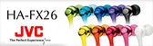 JVC HA-FX26 時尚繽紛入耳式耳機 公司貨一年保固
