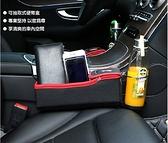 【經典夾縫收納盒】汽車用座椅縫隙置物盒 車載駕駛座旁零錢盒 附飲料杯架 儲物盒 投幣零錢箱