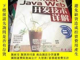 二手書博民逛書店Tomcat與Java罕見Web開發技術詳解-不含盤9837 孫