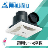 阿拉斯加  換氣/排風扇 小風地-258-220V