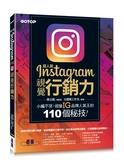(二手書)超人氣Instagram視覺行銷力:小編不哭,經營IG品牌人氣王的110個秘技!
