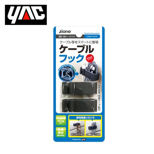 YAC 車內小物收納整頓 (ZE-19)【亞克】集線器 眼鏡架
