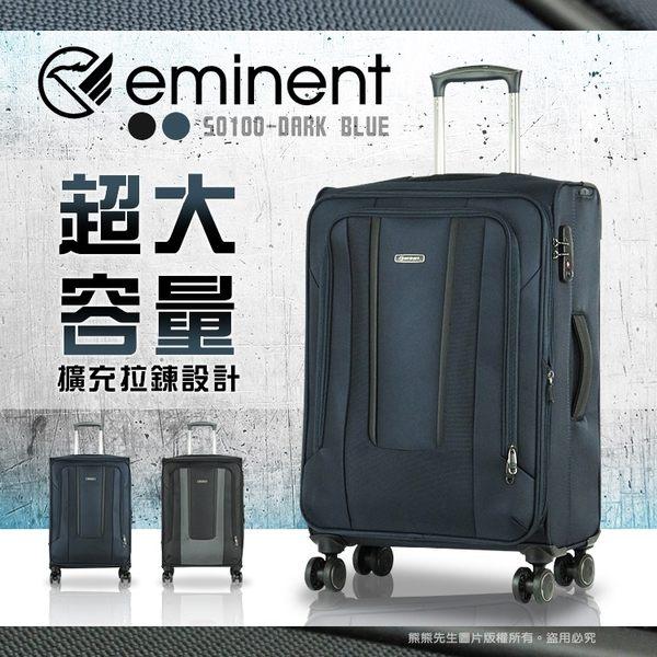 【五月就是要55折!】萬國通路 eminent 行李箱 20吋 登機箱 S0100