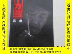 二手書博民逛書店十方藝術罕見2009-9總37輯 石虎 、王非【471】Y109