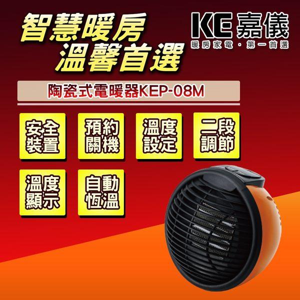 【HELLER 嘉儀】輕巧型PTC陶瓷電暖器 KEP-08M