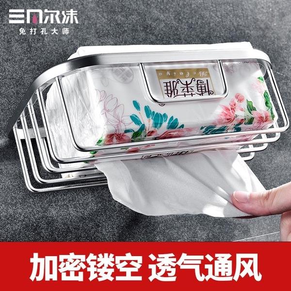 衛生間面紙盒 免打孔置物架廁所廁紙家用手紙架卷紙筒衛生紙抽紙盒 快速出貨