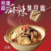 京紅 麻辣臭豆腐4包組【免運直出】