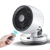 循環扇 9寸循環扇電風扇台式靜音渦輪空氣對流扇遙控家用定時辦公室 igo 玩趣3C