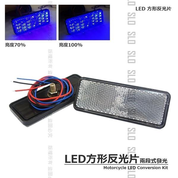 【OUTLET出清商品】SLO 一代方形反光燈板