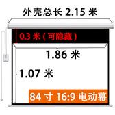 電動遙控會議室抗光投影幕布鐳射投影儀機幕布金屬螢幕家用Ps:白玻仟材質84寸 叮噹百貨