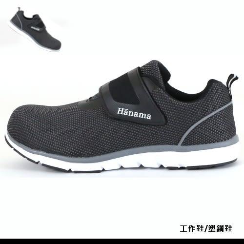 男女款 Hanama 悍馬超輕量塑鋼魔鬼氈 塑鋼鞋 女生塑鋼鞋 鋼頭鞋 工作鞋 安全鞋 勞工鞋 59鞋廊
